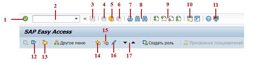 Навигация в системе управления персоналом SAP HCM (HR)