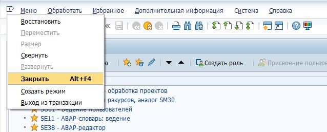Навигация в системе управления персоналом SAP HCM (HR) 47