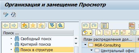Навигация в системе управления персоналом SAP HCM (HR) 42