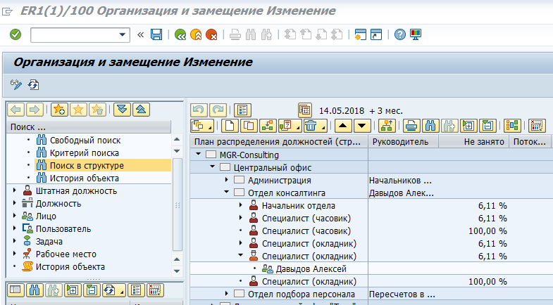 Навигация в системе управления персоналом SAP HCM (HR) 51