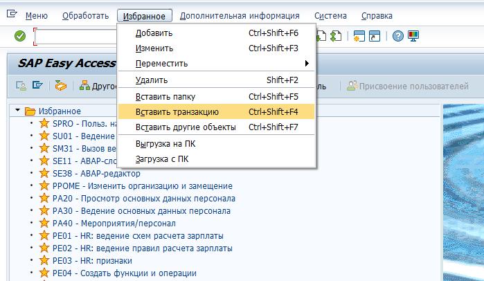 Навигация в системе управления персоналом SAP HCM (HR) 38