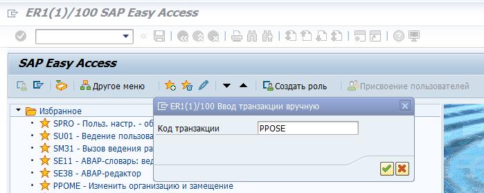 Навигация в системе управления персоналом SAP HCM (HR) 40