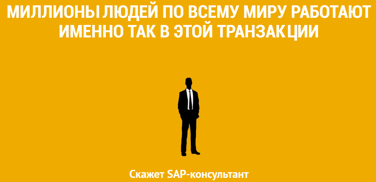 транзакции SAP