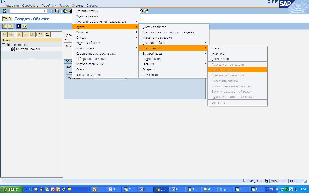 Загрузка данных в SAP с помощью LSMW