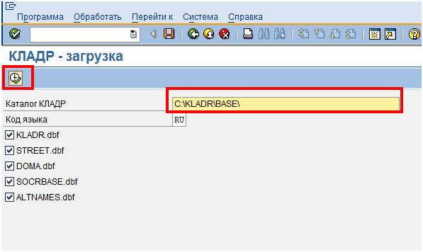 агрузка КЛадр 0006 ИТ SAP ERP HCM Отчет HRUUKLADRLOAD