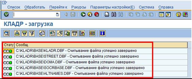 Загрузка КЛадр 0006 ИТ SAP ERP HCM Отчет HRUUKLADRLOAD