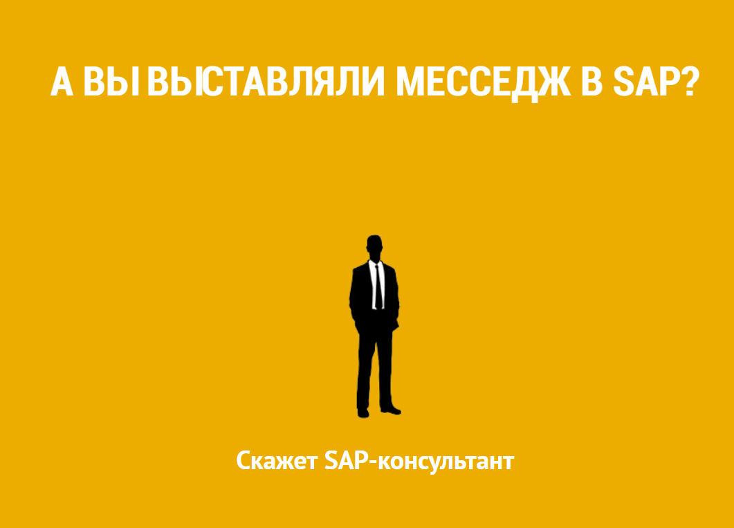 SAP месседж