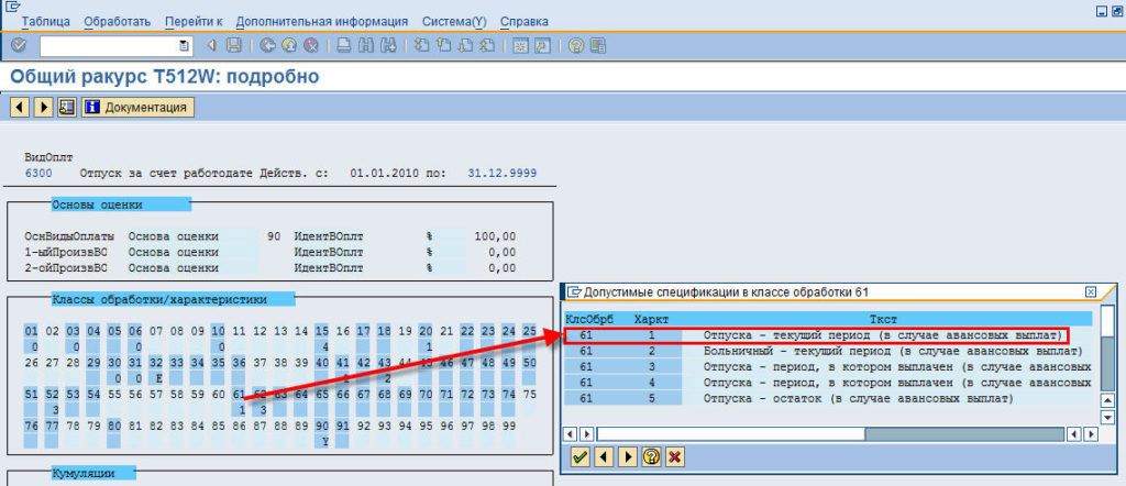 03 - Создание видов оплат в системе SAP ERP HCM