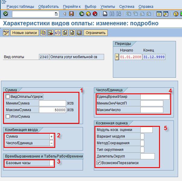 03 - Erstellen von Zahlungsarten in SAP ERP HCM