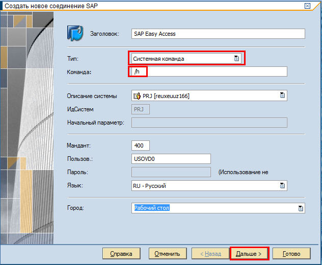 Вызов ABAP- отладчика в всплывающих окнах