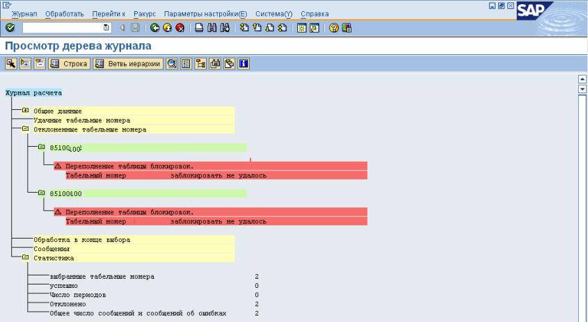 Переполнение таблицы блокировок при продуктивном расчете