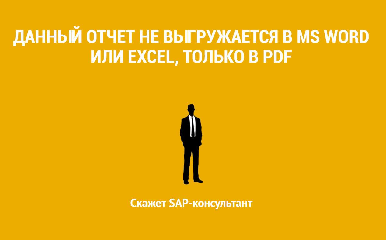 Стандартная российская отчтеность в SAP HR