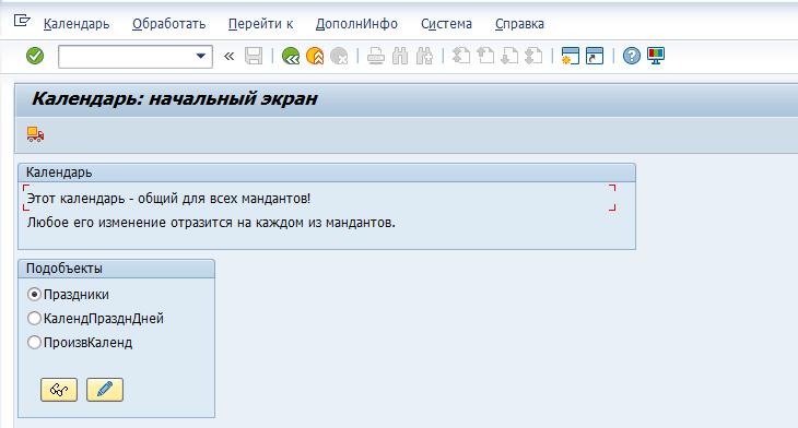Производственный календарь в системе SAP HCM