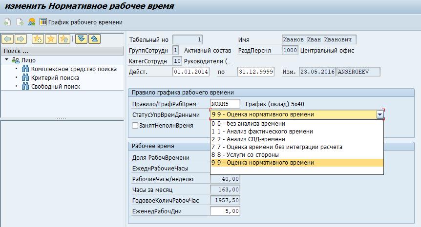 Учет времени в системе SAP HCM TM