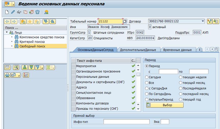 Обработка данных в РА30