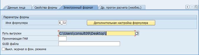 Передача XML Меню 2 НДФЛ отчета_3