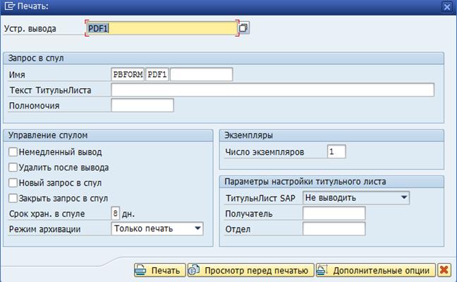 Обработка отчета 2-НДФЛ 2_печать отчета