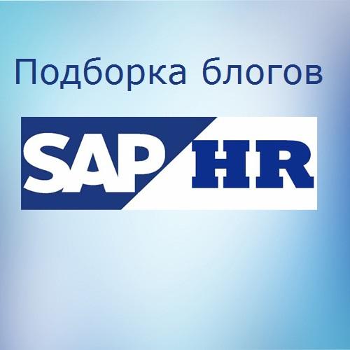SSAP HCM подборка блогов