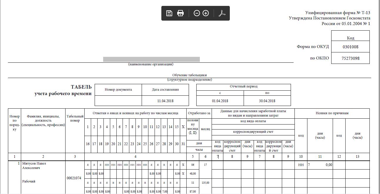 Rückschluss des T-13-Formulars in SAP HCM