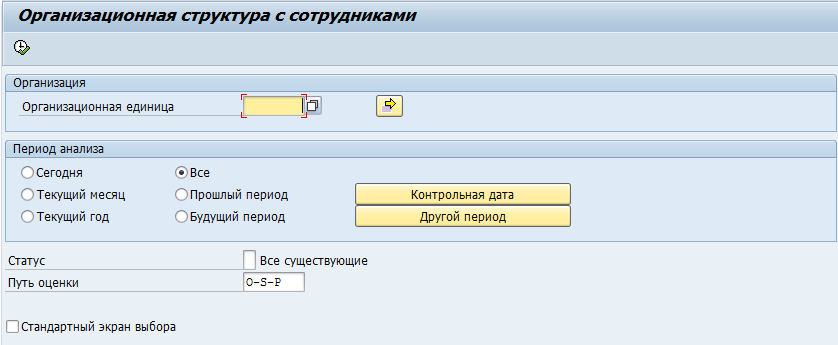 Bildung der T-13-Form im SAP HCM-System 57