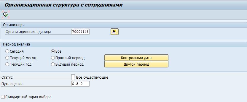 Bildung der T-13-Form im SAP HCM-System 62