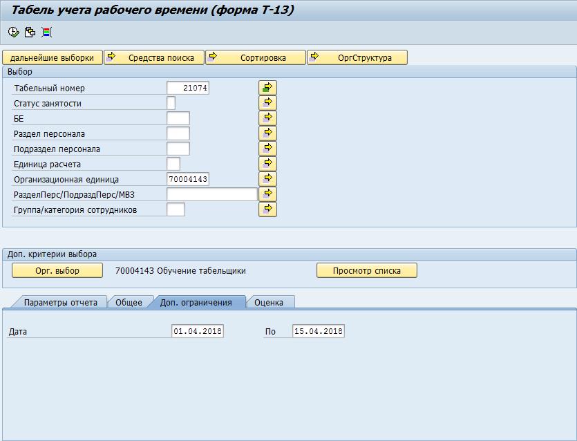 Bildung der T-13-Form im SAP HCM-System 67