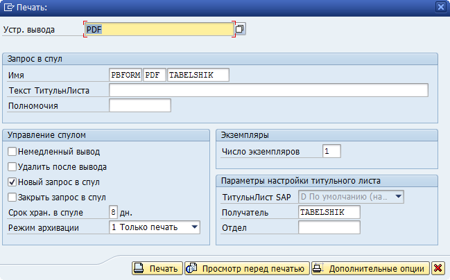 Bildung der T-13-Form im SAP HCM-System 73