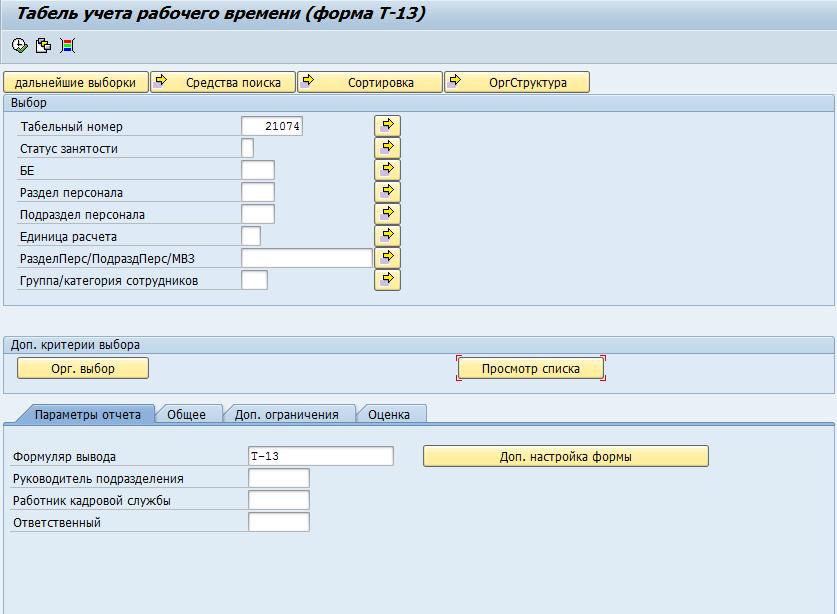 Bildung der T-13-Form im SAP HCM-System 55