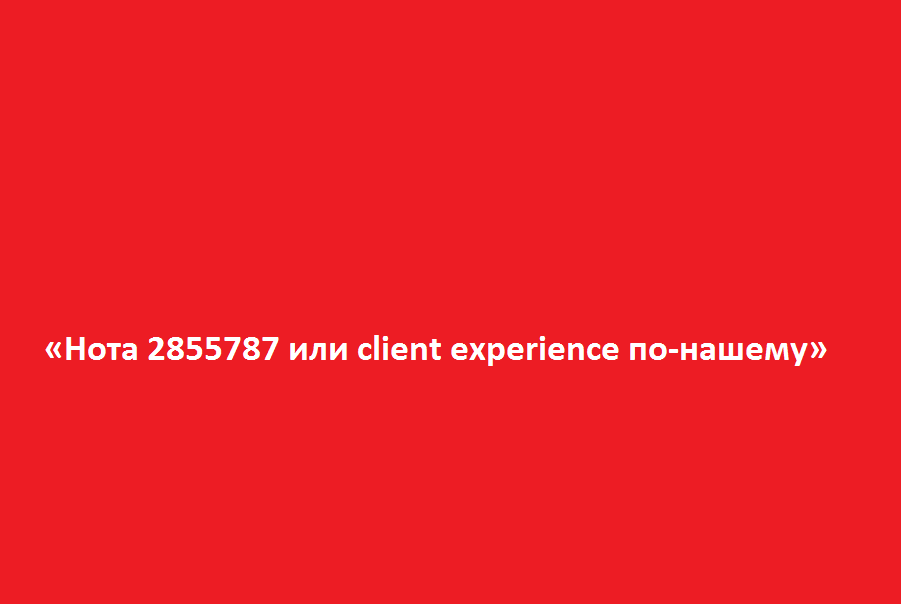 """Note 2855787 or client experience in our way"""