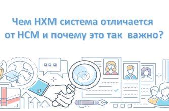 Отличие HXM систем от HCM